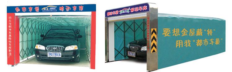 发明人 专利权人:浑海静  地 址: 河北省泊头市都市车巢移动车库制造