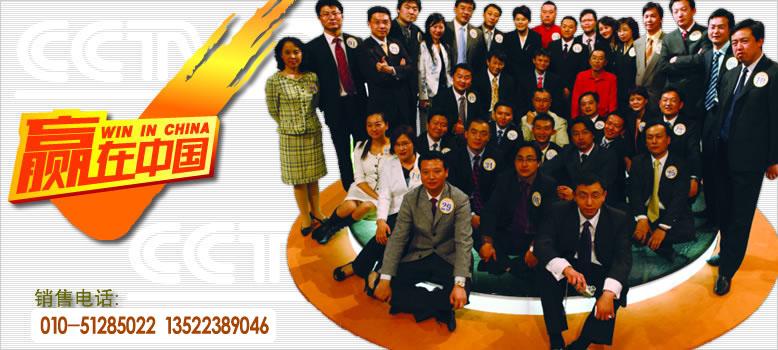 赢在中国2006_《赢在中国》第三季DVD光盘【Win in china】